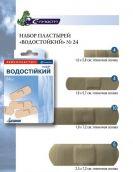 Лейкопластыри Водостойкий набор №24