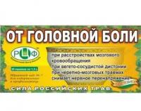 Чай Сила российских трав № 7 при головной боли 1,5 №20,ф/пак БАД