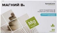 Магний В6 таб. 600 мг №60 Здравсити БАД