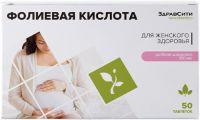 Фолиевая кислота таб 100 мг №50 БАД