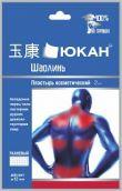Пластырь ЮКАН Шаолинь 10х7 см 2шт для спины разогревающий