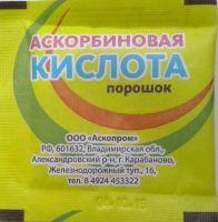 Аскорбиновая кислота порошок 2,5 г пак.