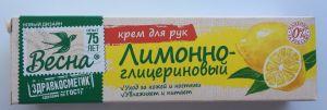 Крем для рук Лимонно-глицериновый 40 мл туба инд.уп.