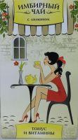 Чай Имбирный с лимоном 1,5 №20, ф/пак БАД