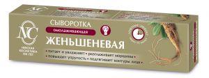 К2 Сыворотка д/ лица омолаживающая с лиф эф Женьшеневая 35 мл инд.уп(19137)