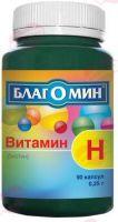 Витамин Н (биотин) Благомин капс 0.25 №90 БАД