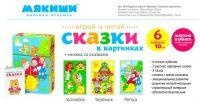 и7 Мякиш кубики Сказки  в картинках 6 шт 350