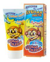 Зубная паста Страна Сказок 50 г от 0  до 4-х лет без фтора (банан)