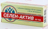 Селен-актив таб. 0,25 №30 БАД