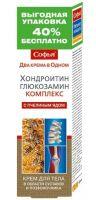 Софья Хондроитин + Глюкозамин с пчелиным ядом крем  д/тела 125 мл