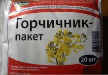 Горчичник-пакет №20