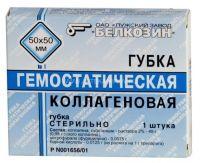 Губка гемостатическая 5х5см (коллаген) инд.уп.
