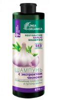 К4 Linea Organica Шампунь д/волос экстр Чеснока (д/плотнос и густоты) 570мл
