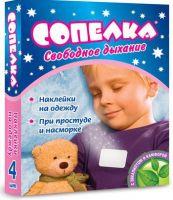 Пластырь Сопелка при простуде и насморке №4