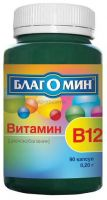 Витамин В12 (цианокобаламин) Благомин капс 0,2 №90 БАД