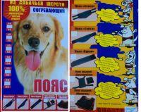 Пояс согревающий Буран (собачья шерсть) р.56-58 в коробке