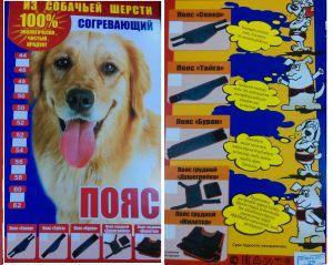 Пояс согревающий Буран (собачья шерсть) р.48-50 в коробке