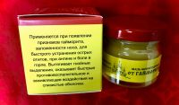 Мазь Монастырская ОТ ГАЙМОРИТА (пчелиный воск  мёд прополис) 25,0 инд.уп.