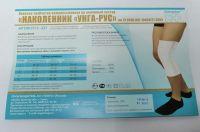 Наколенник-бандаж компресс. УНГА-РУС арт. С-327 р.4 (39-42 см)