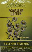 Ромашки цветки 1,5 №20 Русский травник ф/пак БАД