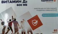Витамин Д3 600 МЕ капс 700мг №60 Здравсити БАД