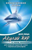 Акулий жир Маска д/лица и шеи Хвощ коллаген д/жирн.кожи 10 мл