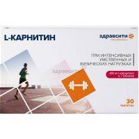 Л-карнитин Здравсити таб. 1040 мг №30 БАД