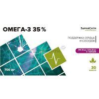 Омега-3 35% 700 мг капс №30 Здравсити БАД