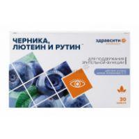 Комплекс Здравсити Черника, Лютеин и Рутин капс. 300 мг №30 БАД