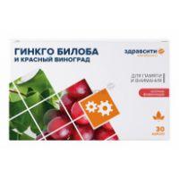 Комплекс Здравсити Гинкго Билоба и Красный Виноград капс. 300 мг №30 БАД