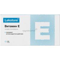 Витамин Е (Альфа-токоферол) Лекстор капс 0,27г  №20 БАД