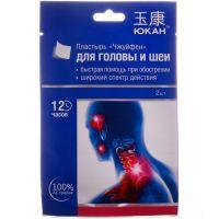 Пластырь ЮКАН Чжуйфен 10х7 см 2шт для головы и шеи обезболив (остеохондроз)