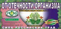 Чай Сила российских трав №21 при отечности 1,5 №20, ф/пак БАД